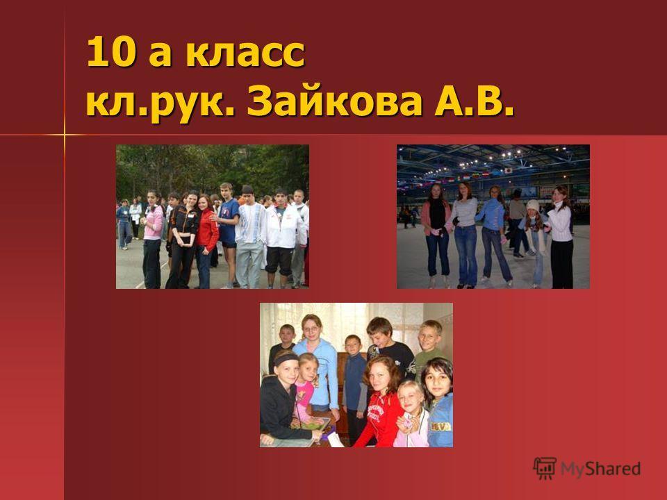 10 а класс кл.рук. Зайкова А.В.