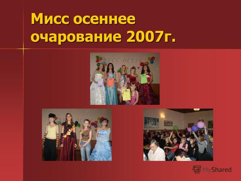 Мисс осеннее очарование 2007г.