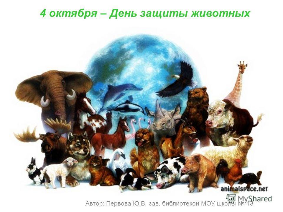 4 октября – День защиты животных Автор: Первова Ю.В. зав. библиотекой МОУ школы 43