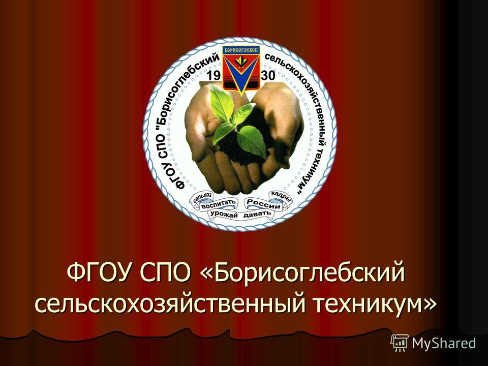 ФГОУ СПО «Борисоглебский сельскохозяйственный техникум»