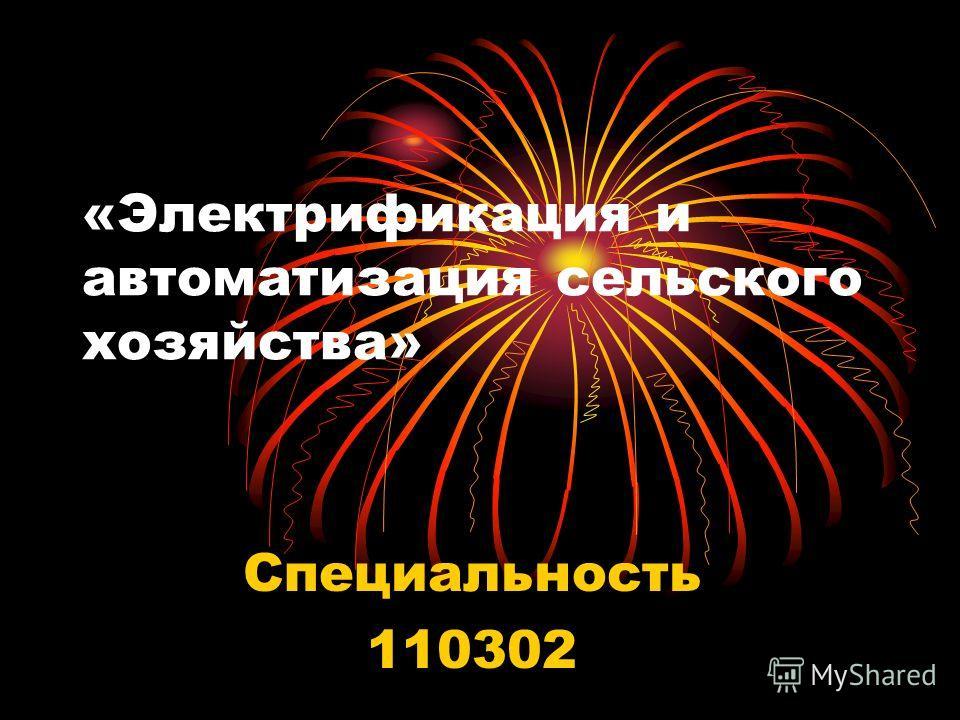 «Электрификация и автоматизация сельского хозяйства» Специальность 110302