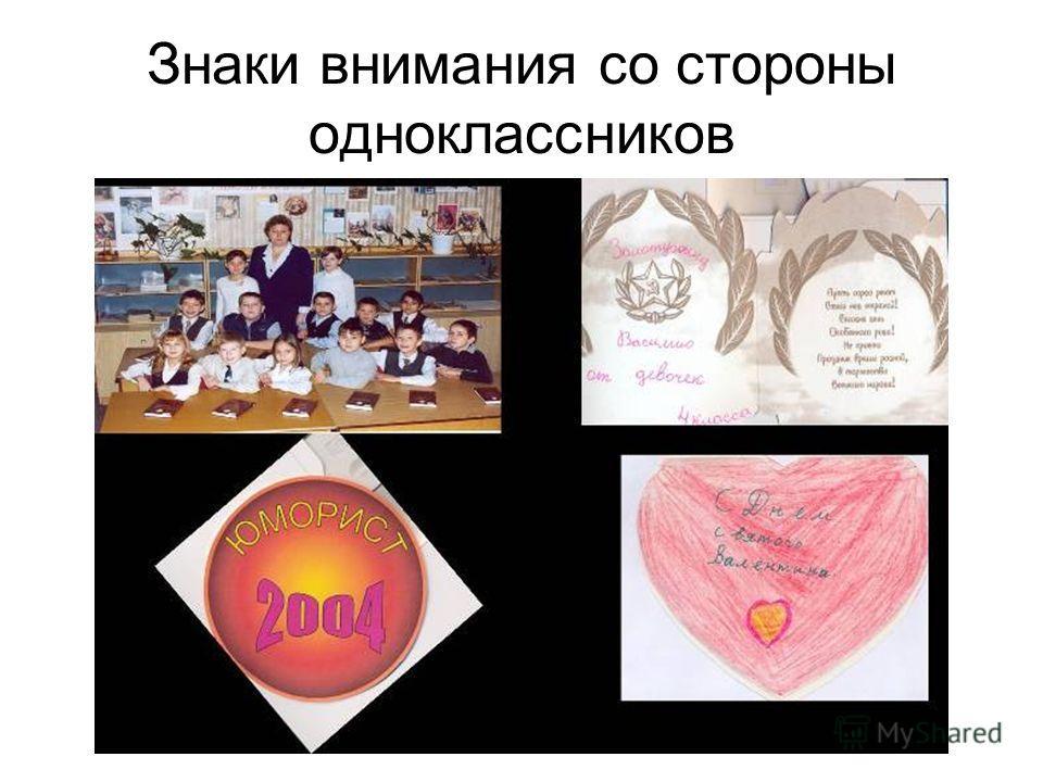 Знаки внимания со стороны одноклассников
