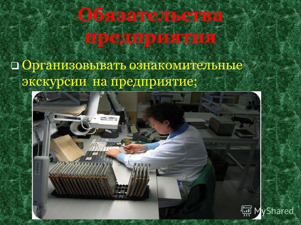 Обязательства предприятия Организовывать ознакомительные экскурсии на предприятие;