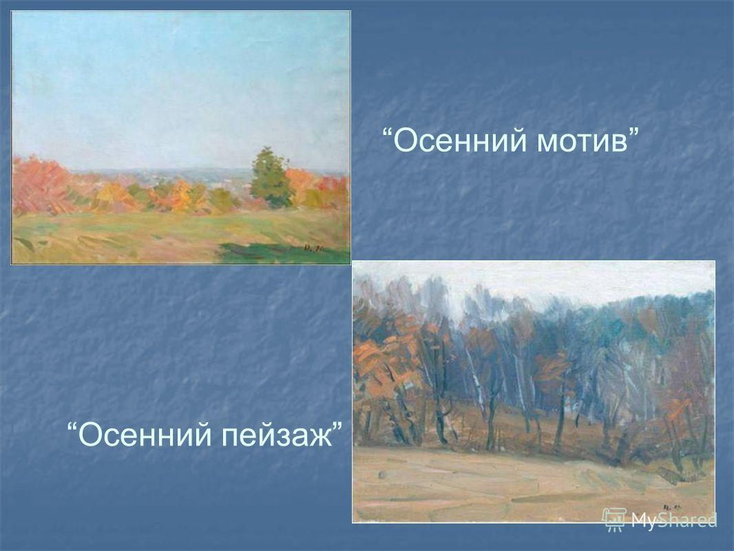 Осенний мотив Осенний пейзаж