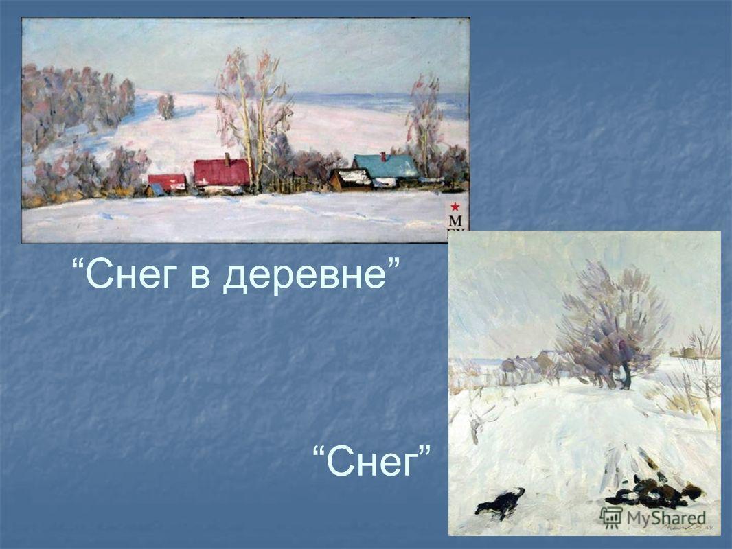Снег в деревне Снег
