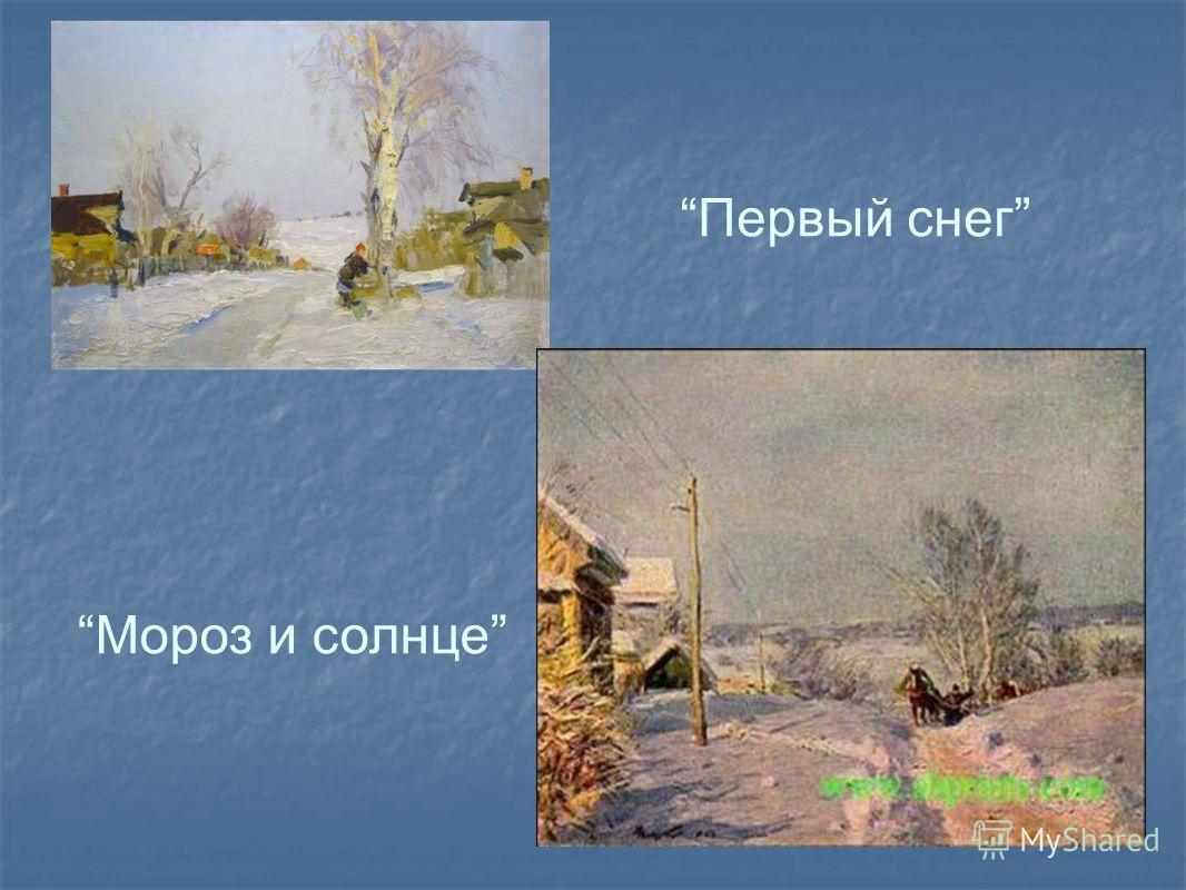 Первый снег Мороз и солнце