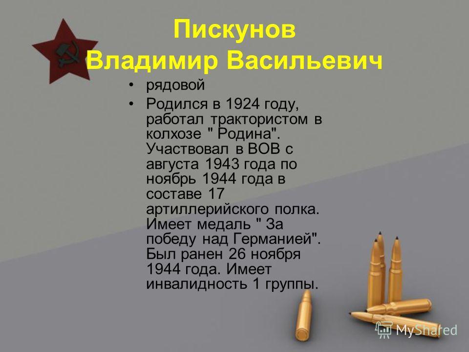 Пискунов Владимир Васильевич рядовой Родился в 1924 году, работал трактористом в колхозе