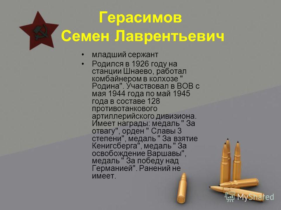 Герасимов Семен Лаврентьевич младший сержант Родился в 1926 году на станции Шнаево, работал комбайнером в колхозе
