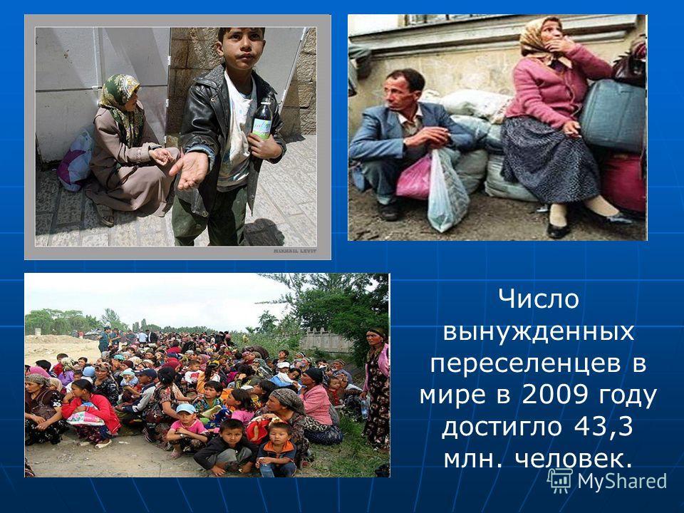 Число вынужденных переселенцев в мире в 2009 году достигло 43,3 млн. человек.