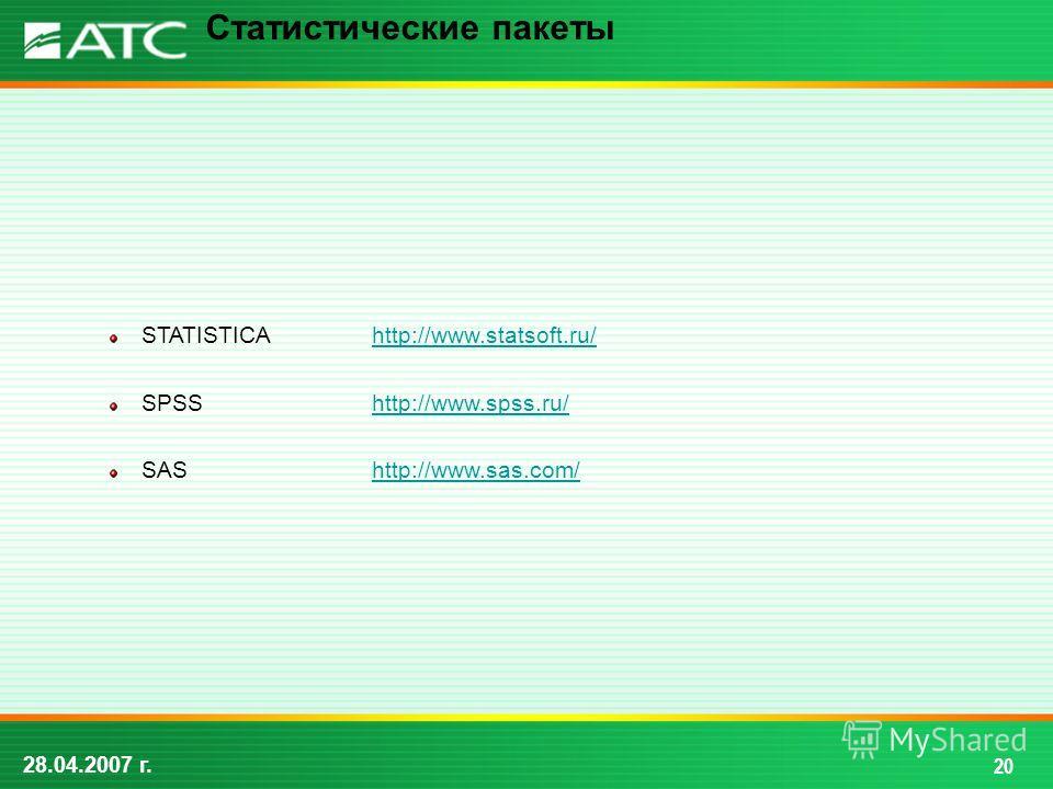 Статистические пакеты STATISTICAhttp://www.statsoft.ru/http://www.statsoft.ru/ SPSShttp://www.spss.ru/http://www.spss.ru/ SAShttp://www.sas.com/http://www.sas.com/ 20 28.04.2007 г.