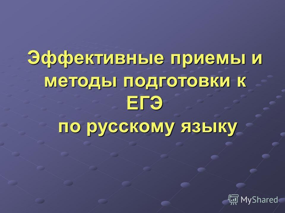 Эффективные приемы и методы подготовки к ЕГЭ по русскому языку