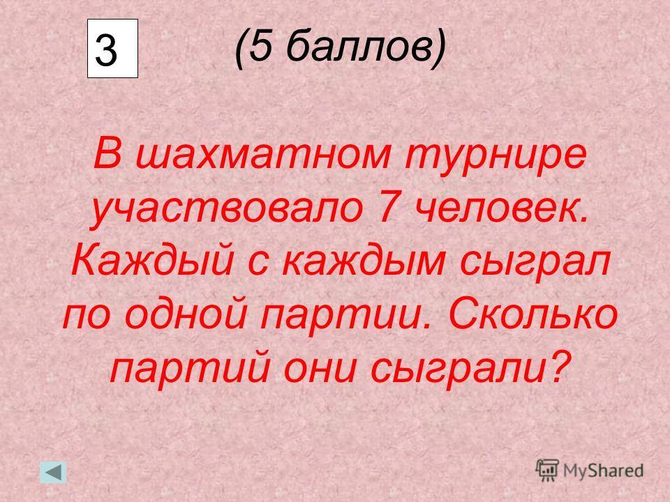 2 ( 5баллов) Отец старше сына на 23 года. Через сколько лет сын будет моложе отца на 25 лет.