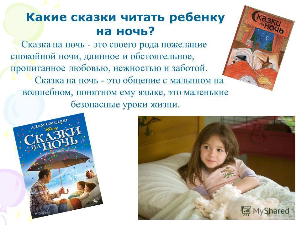 Какие сказки читать ребенку на ночь? Сказка на ночь - это своего рода пожелание спокойной ночи, длинное и обстоятельное, пропитанное любовью, нежностью и заботой. Сказка на ночь - это общение с малышом на волшебном, понятном ему языке, это маленькие