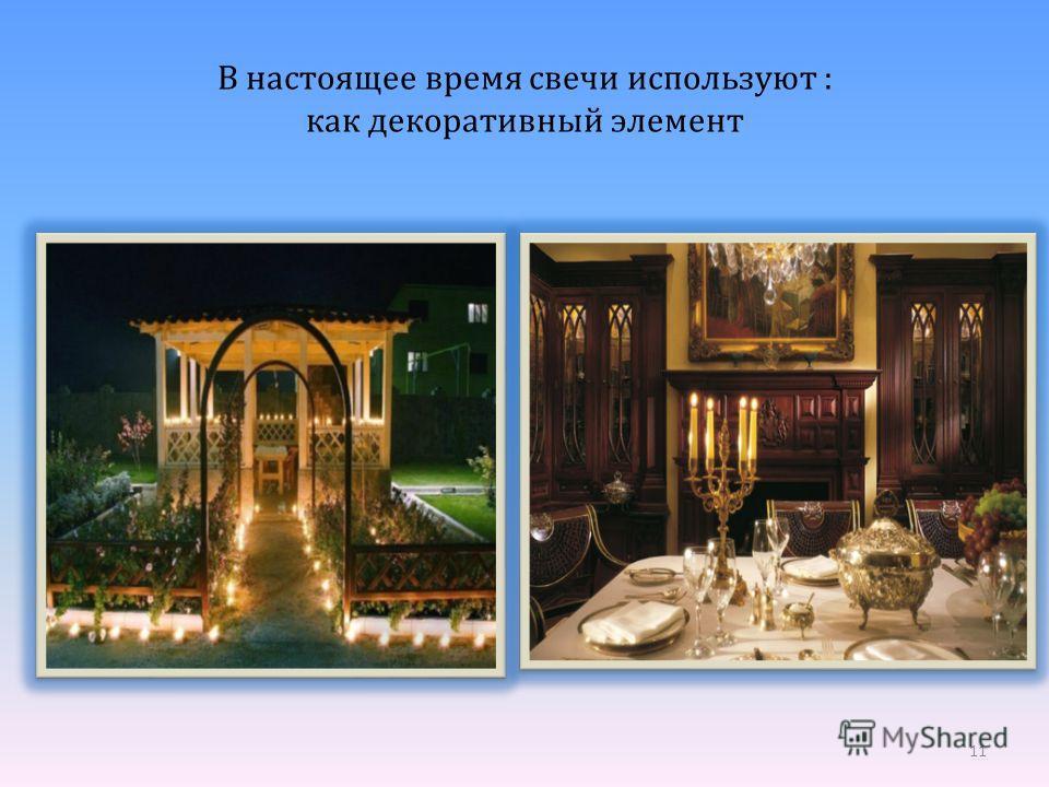 В настоящее время свечи используют : как декоративный элемент 11