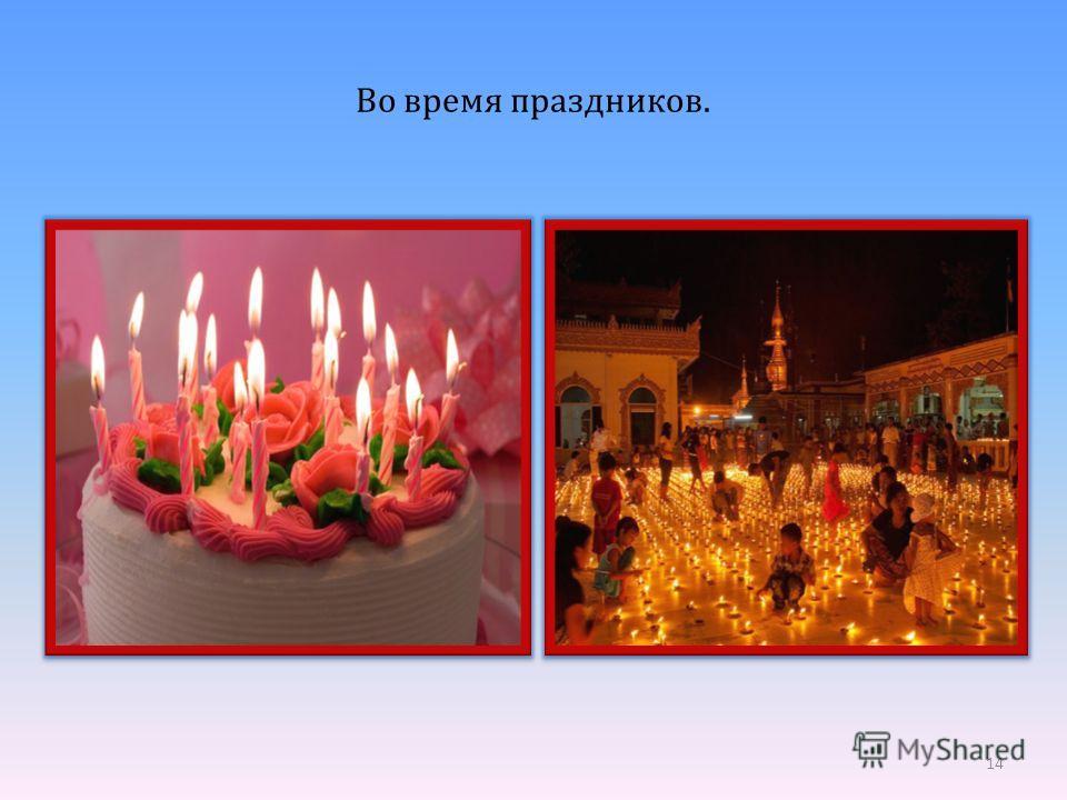 Во время праздников. 14