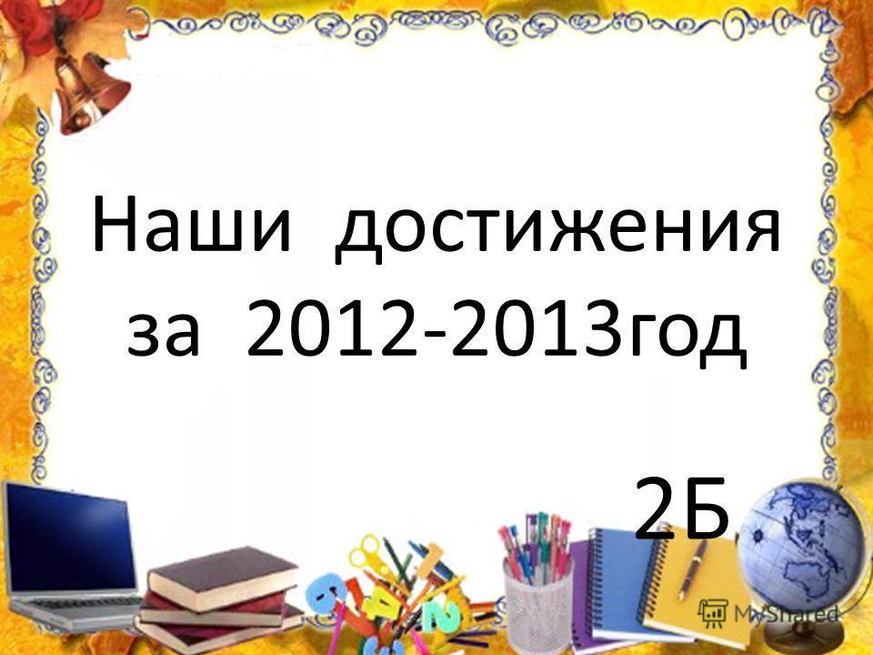 Наши достижения за 2012-2013год 2Б