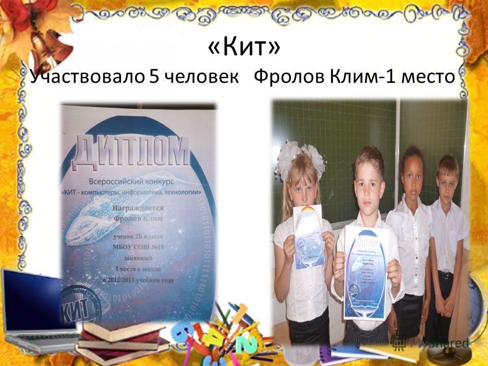 «Кит» Участвовало 5 человек Фролов Клим-1 место