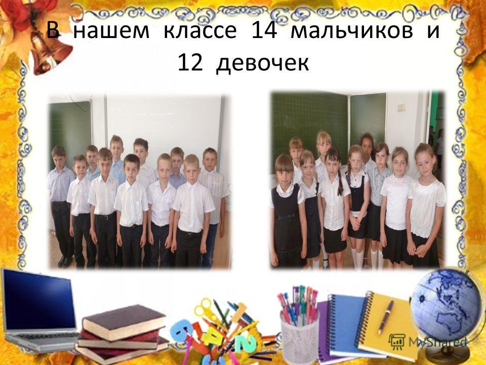 В нашем классе 14 мальчиков и 12 девочек