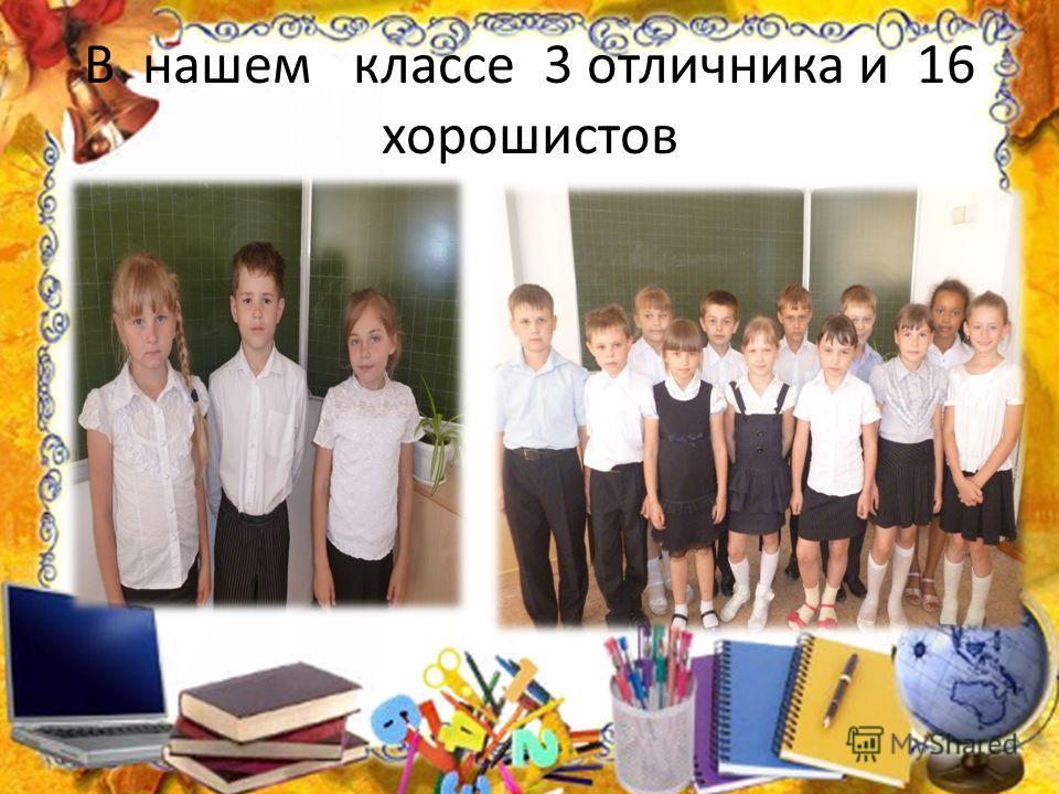 В нашем классе 3 отличника и 16 хорошистов