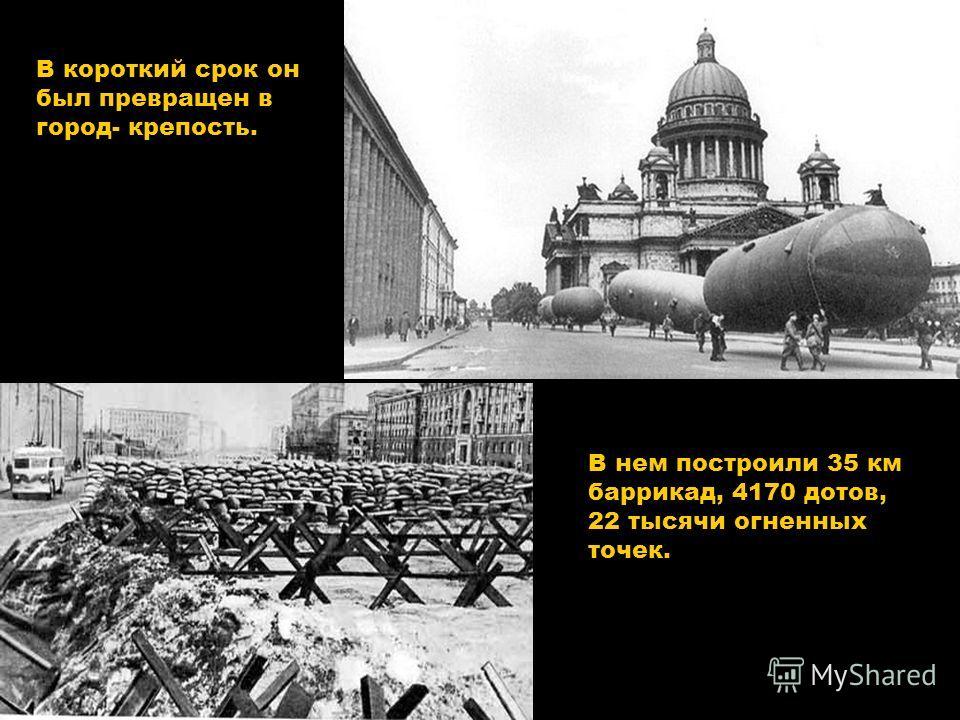 В нем построили 35 км баррикад, 4170 дотов, 22 тысячи огненных точек. В короткий срок он был превращен в город- крепость.