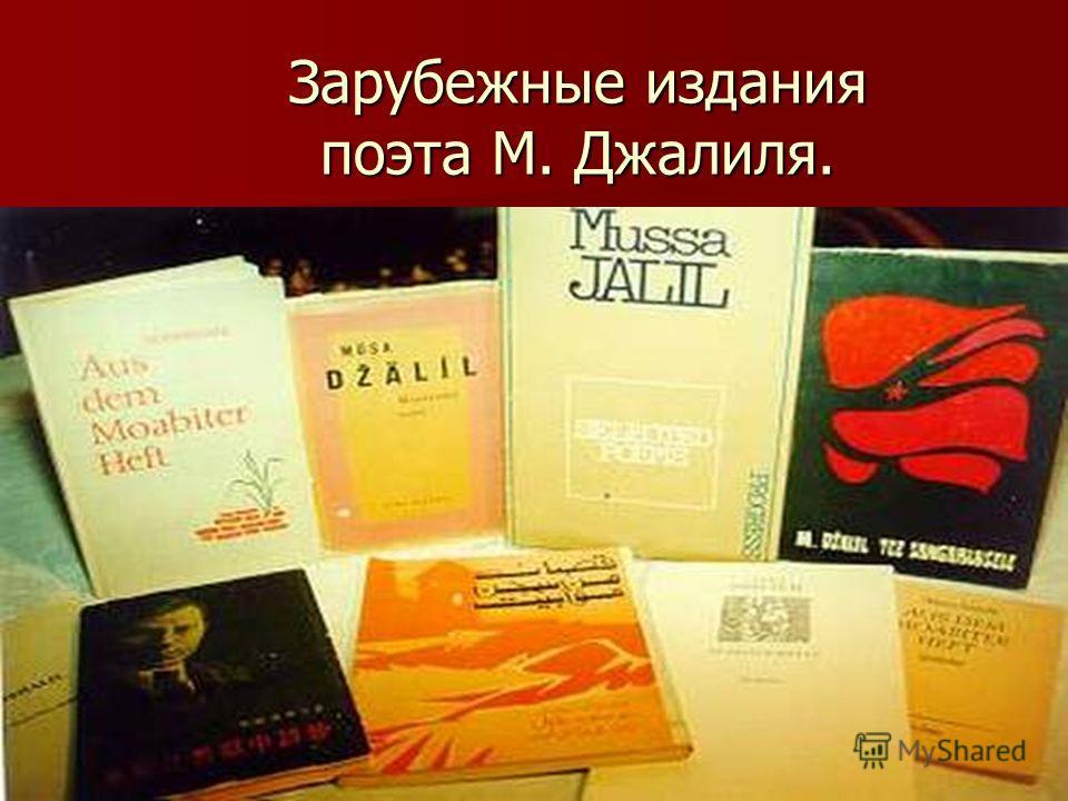 Зарубежные издания поэта М. Джалиля.