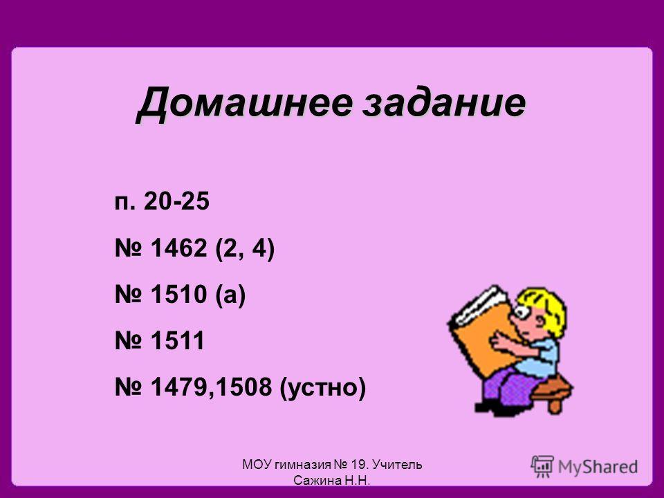 МОУ гимназия 19. Учитель Сажина Н.Н. Домашнее задание п. 20-25 1462 (2, 4) 1510 (а) 1511 1479,1508 (устно)