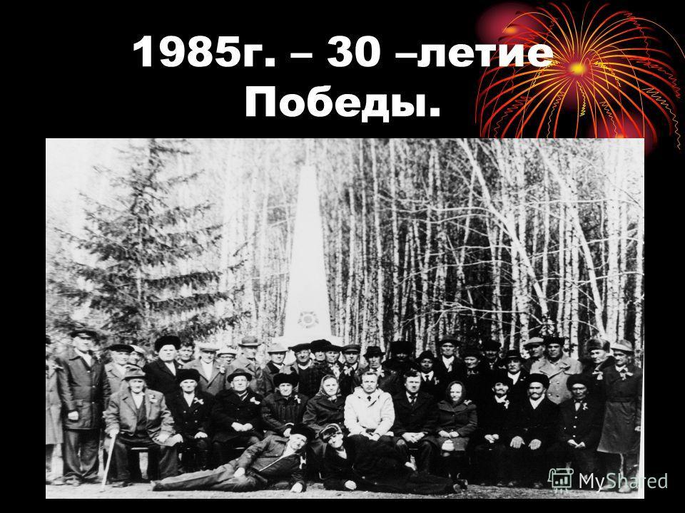 1985г. – 30 –летие Победы.