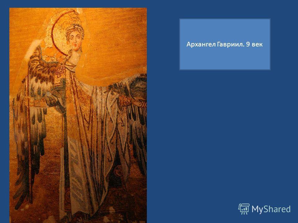Архангел Гавриил. 9 век