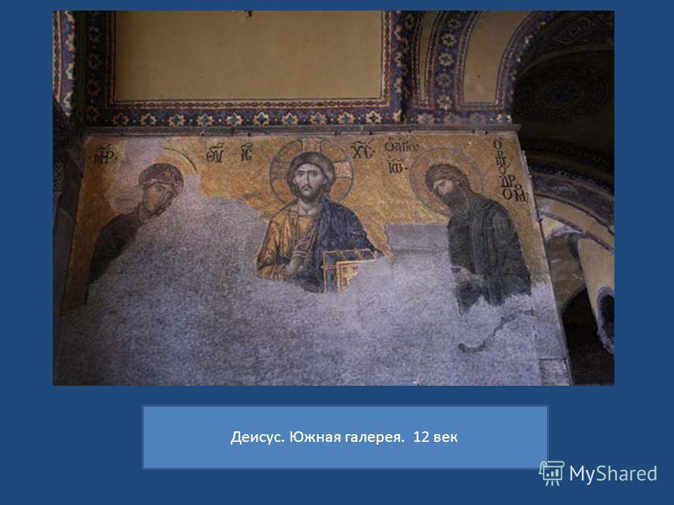 Деисус. Южная галерея. 12 век