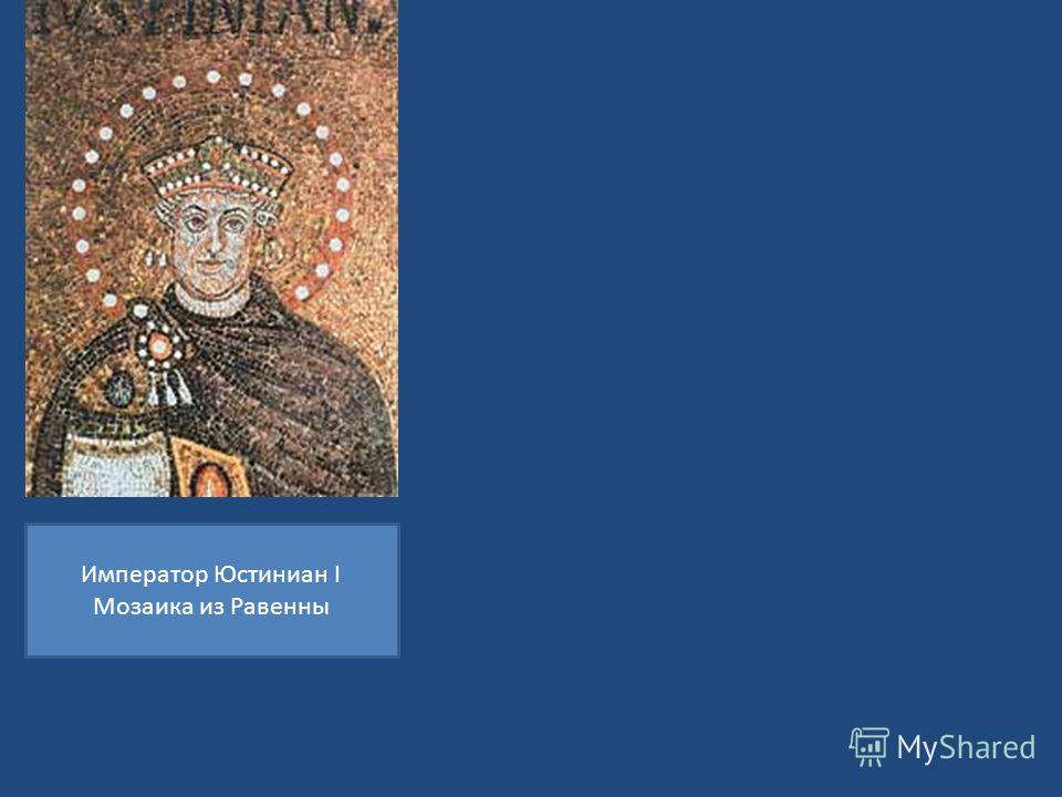 Император Юстиниан I Мозаика из Равенны