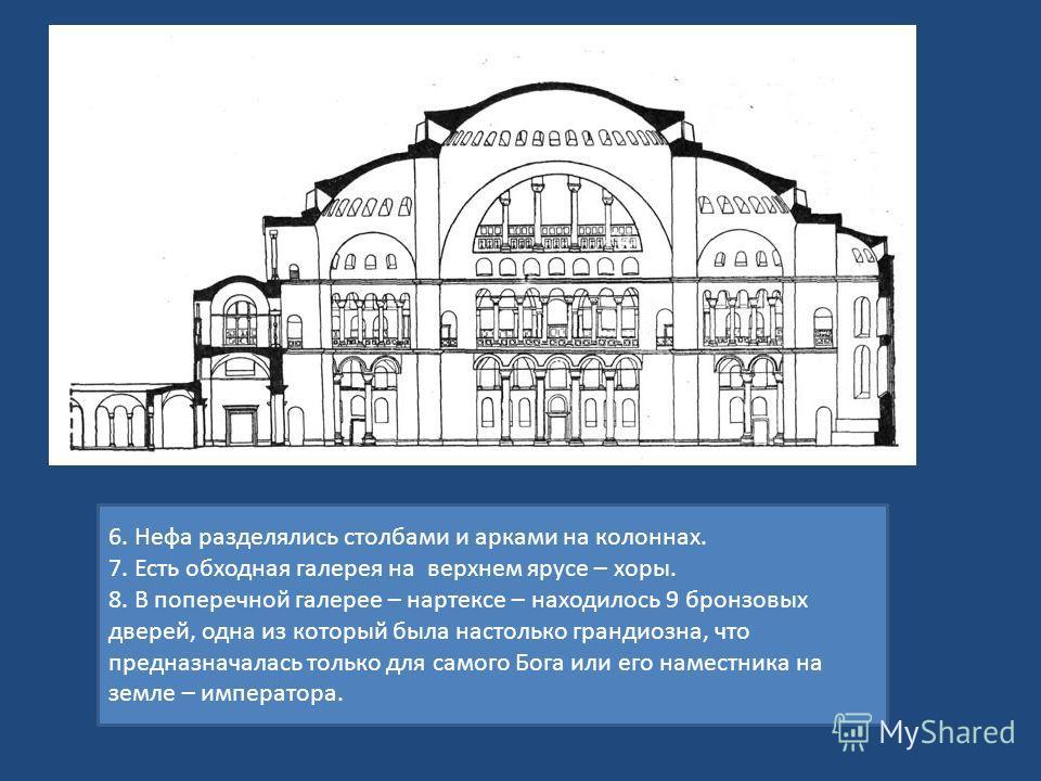 6. Нефа разделялись столбами и арками на колоннах. 7. Есть обходная галерея на верхнем ярусе – хоры. 8. В поперечной галерее – нартексе – находилось 9 бронзовых дверей, одна из который была настолько грандиозна, что предназначалась только для самого