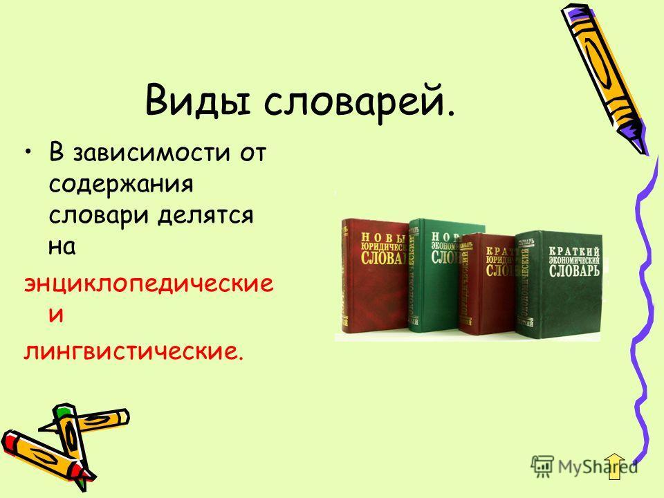 « Знание состоит не только в запасе сведений, сколько в умении найти нужные сведения в книге» В. Брюсов