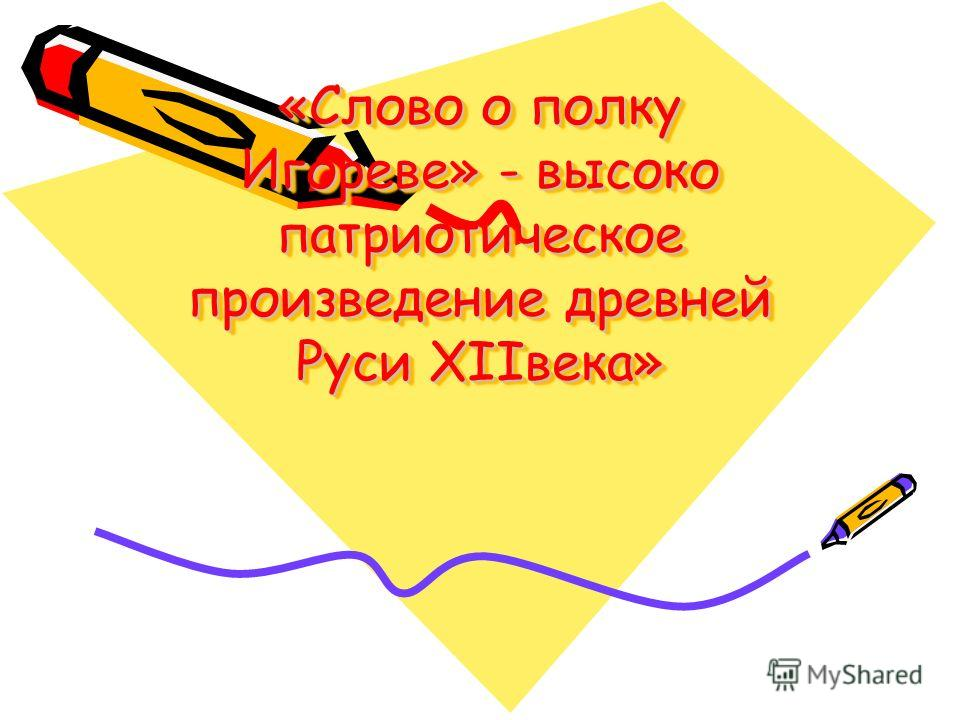 «Слово о полку Игореве» - высоко патриотическое произведение древней Руси XIIвека»
