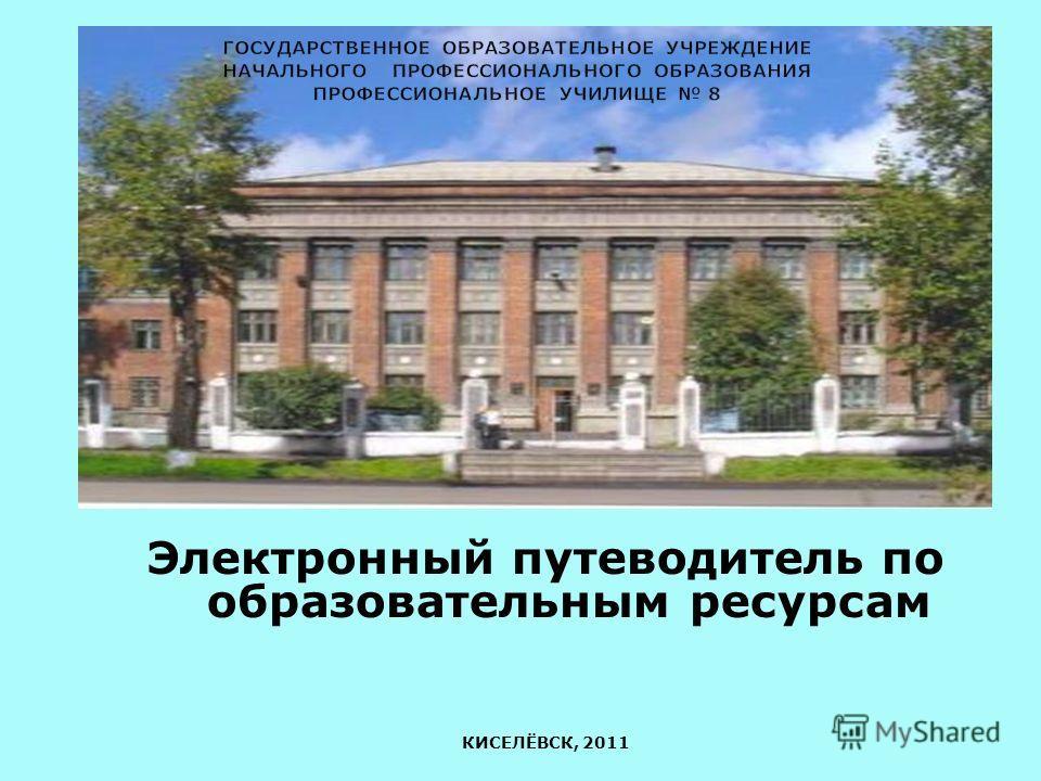 Электронный путеводитель по образовательным ресурсам КИСЕЛЁВСК, 2011