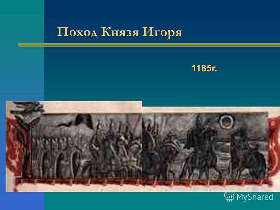 Поход Князя Игоря 1185г.