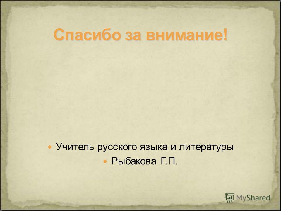 Учитель русского языка и литературы Рыбакова Г.П.