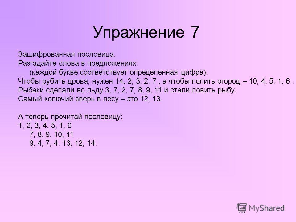 Зашифрованная пословица. Разгадайте слова в предложениях (каждой букве соответствует определенная цифра). Чтобы рубить дрова, нужен 14, 2, 3, 2, 7, а чтобы полить огород – 10, 4, 5, 1, 6. Рыбаки сделали во льду 3, 7, 2, 7, 8, 9, 11 и стали ловить рыб