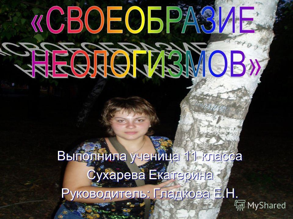 Выполнила ученица 11 класса Сухарева Екатерина Руководитель: Гладкова Е.Н.