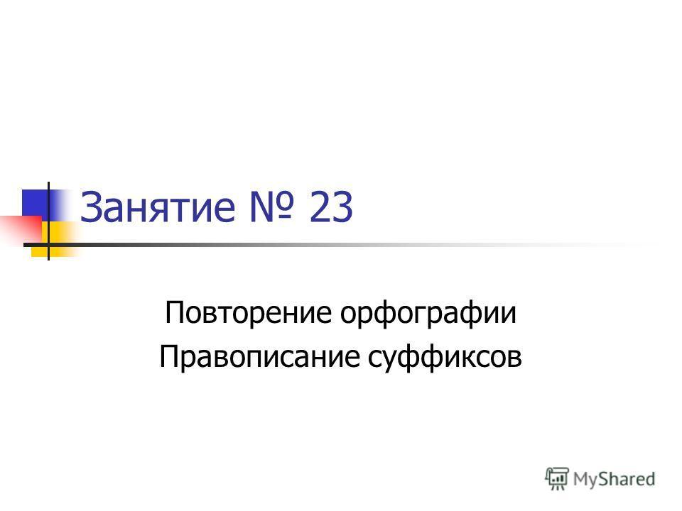 Словарный Диктант На Тему Глагол.Rar