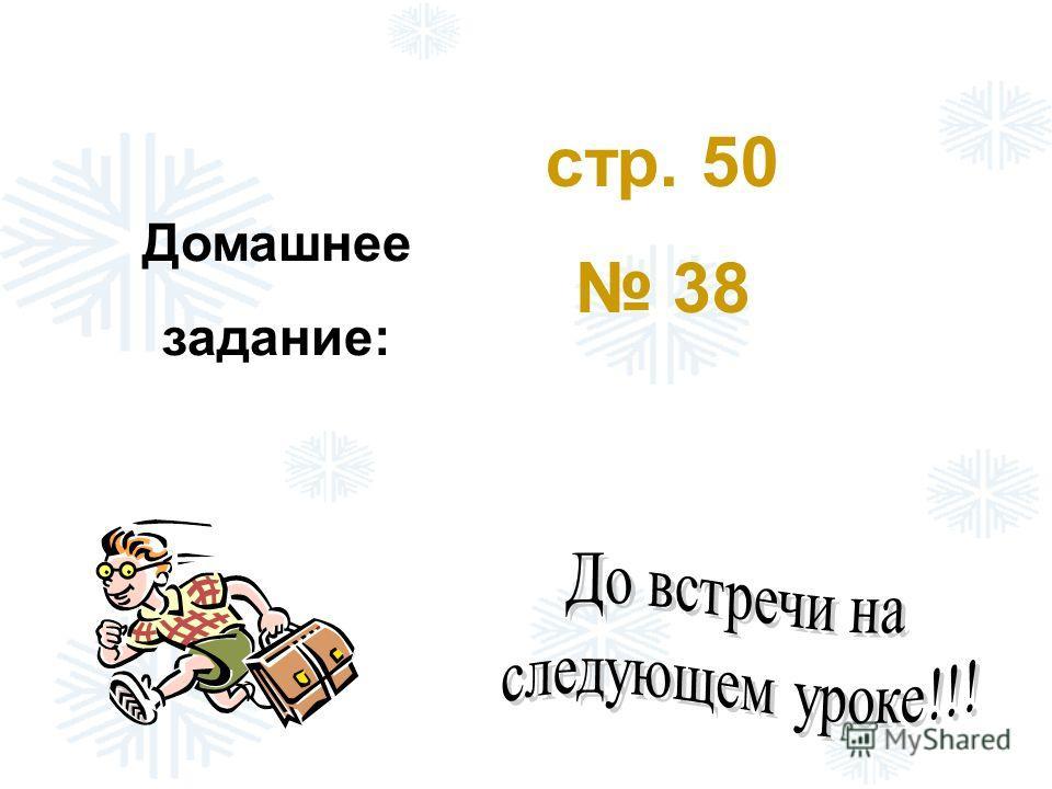 Домашнее задание: стр. 50 38