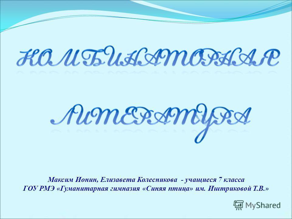 Максим Ионин, Елизавета Колесникова - учащиеся 7 класса ГОУ РМЭ «Гуманитарная гимназия «Синяя птица» им. Иштриковой Т.В.»