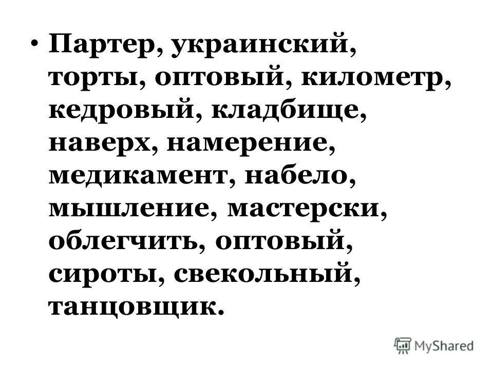 Партер, украинский, торты, оптовый, километр, кедровый, кладбище, наверх, намерение, медикамент, набело, мышление, мастерски, облегчить, оптовый, сироты, свекольный, танцовщик.