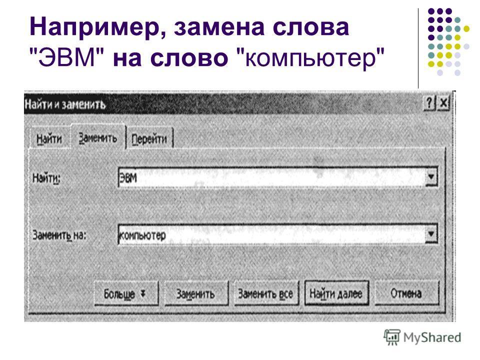 Например, замена слова ЭВМ на слово компьютер