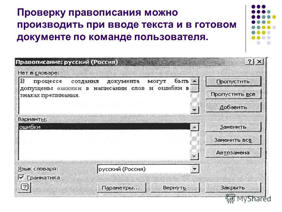 Проверку правописания можно производить при вводе текста и в готовом документе по команде пользователя.