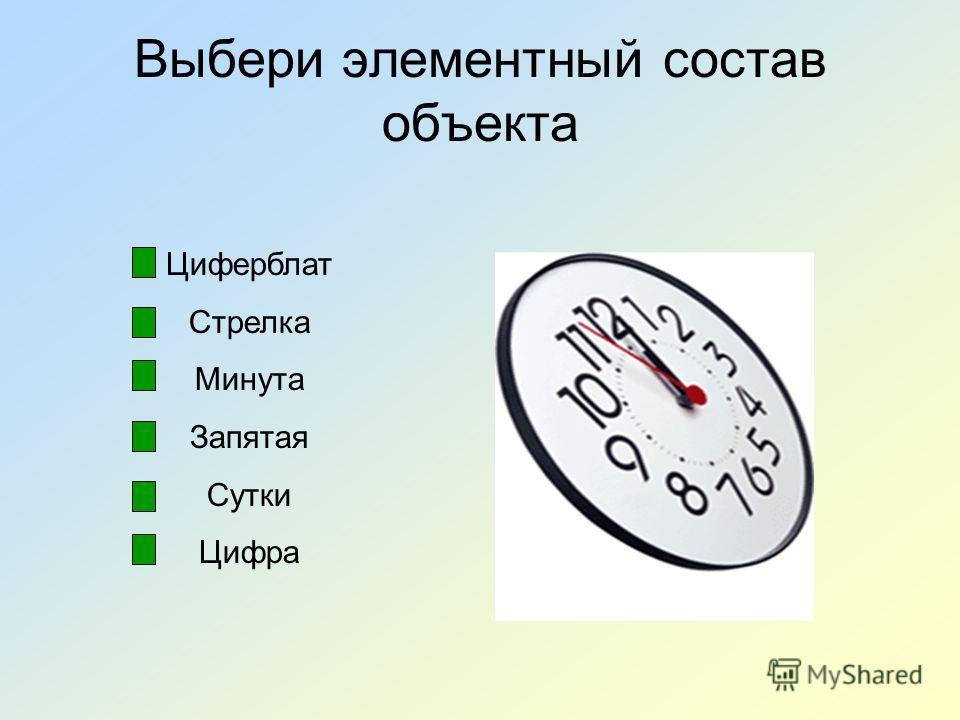 Выбери элементный состав объекта Циферблат Стрелка Минута Запятая Сутки Цифра