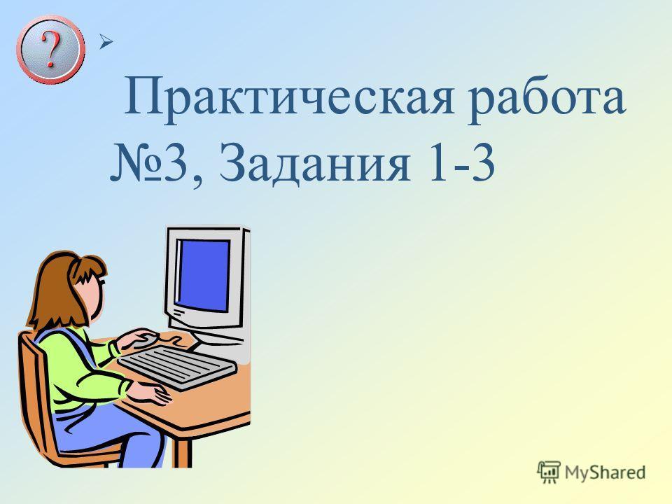 Практическая работа 3, Задания 1-3