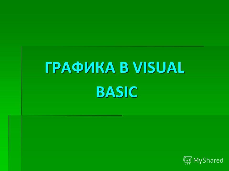 ГРАФИКА В VISUAL BASIC BASIC