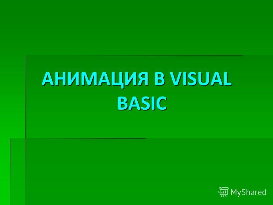 АНИМАЦИЯ В VISUAL BASIC