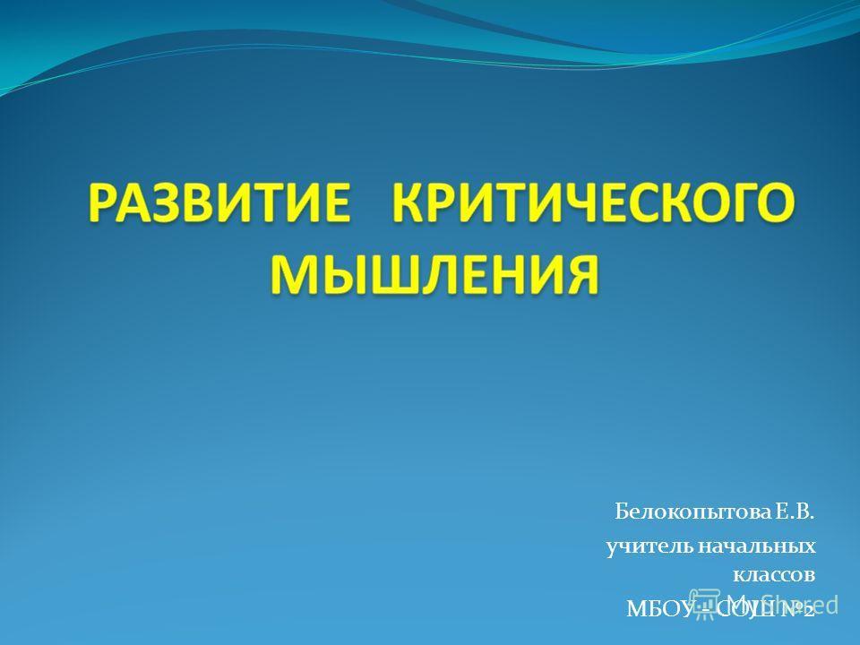 Белокопытова Е.В. учитель начальных классов МБОУ - СОШ 2