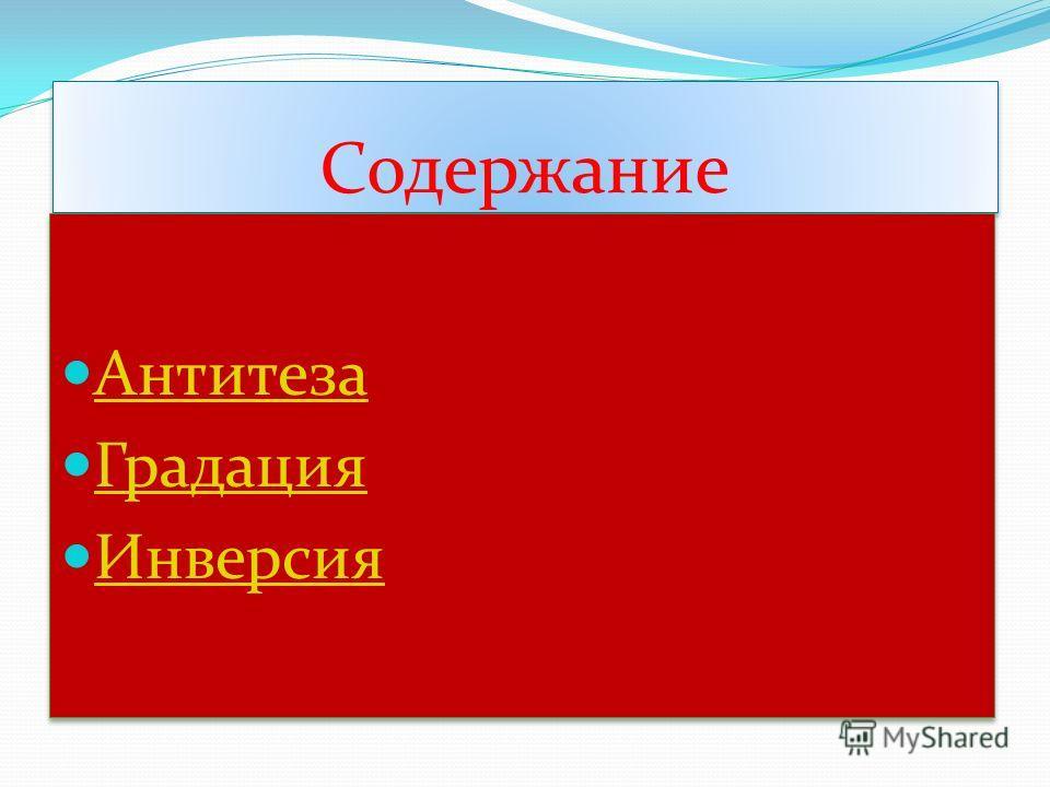 Содержание Антитеза Градация Инверсия Антитеза Градация Инверсия